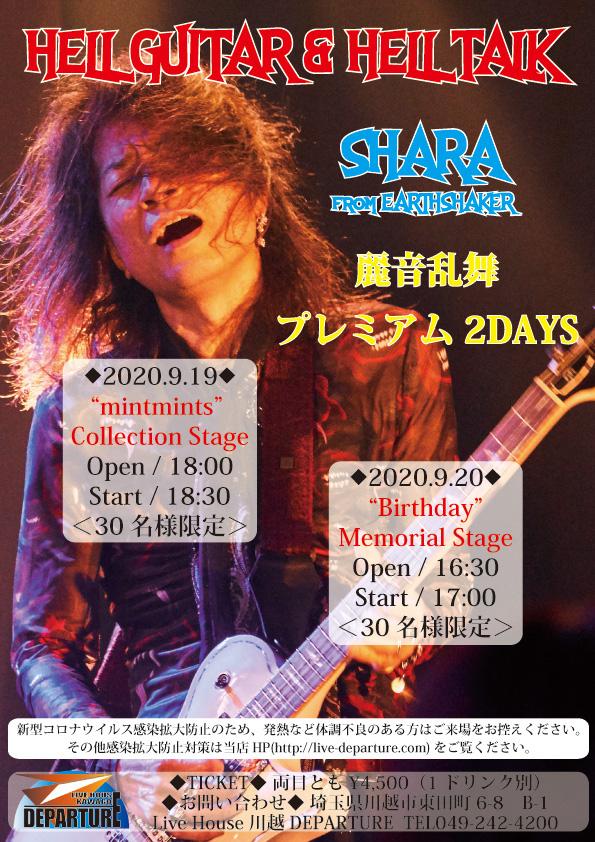 SHARA2020・2DAYS